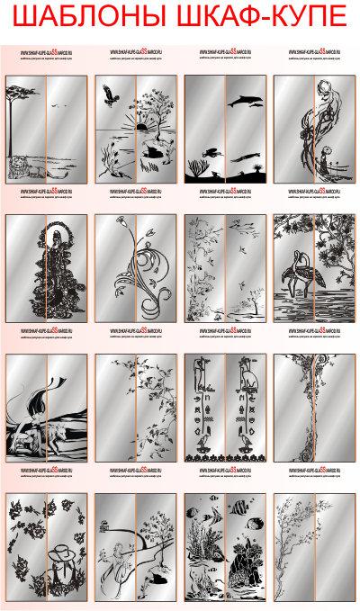 БЕСПЛАТНЫЕ шаблоны рисунков для шкаф купе, рисунки для витражей на зеркало.
