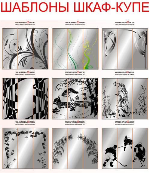 БЕСПЛАТНЫЕ шаблоны для матирования зеркал, профиль на зеркало рисунок онлайн.